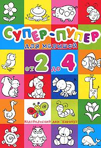 Супер-пупер для малышей от 2 до 4. Н. Е. Васюкова