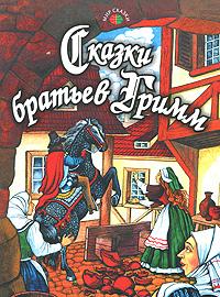 Купить Сказки братьев Гримм,