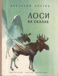 Анатолий Онегов
