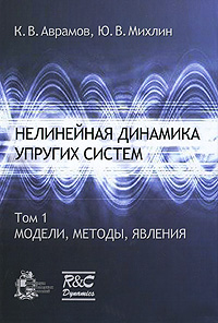 К. В. Аврамов, Ю. В. Михлин Нелинейная динамика упругих систем. Том 1. Модели, методы, явления