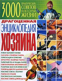 Драгоценная энциклопедия хозяина сантехнические работы своими руками уроки домашнего мастера cd с видеокурсом
