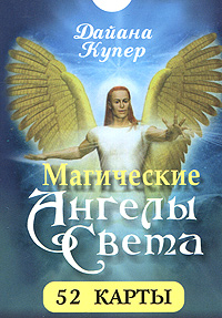 Магические Ангелы Света. Дайана Купер