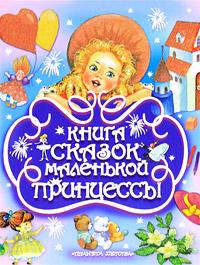 Книга сказок маленькой принцессы как стать принцессой книга