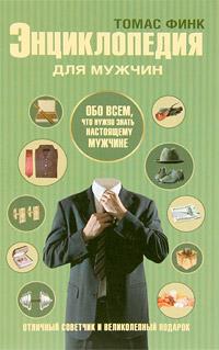 Томас Финк Энциклопедия для мужчин энциклопедия 1dvd 1mp3