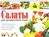 Е. А. Бойко Салаты для праздничного стола бойко е вкусные салаты для праздничного стола
