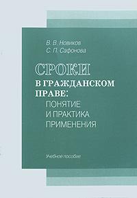 В. В. Новиков, С. П. Сафонова Сроки в гражданском праве. Понятие и практика применения