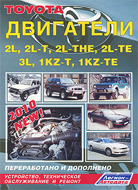 Toyota. Двигатели 2L, 2L-T, 2L-THE, 2L-TE, 3L, 1-KZ-T, 1KZ-TE. Устройство, техническое обслуживание и ремонт digital ultrasonic cleaner 3 2l bath timer heater mechanical parts oil rust degreasing motherboard 3l ultrasound washing machine
