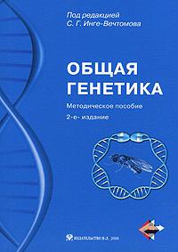 Под редакцией С. Г. Инге-Вечтомова Общая генетика. Методическое пособие (+ CD-ROM) под редакцией а н кайля сборник типовых договоров cd rom
