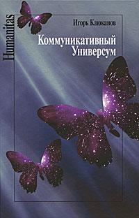 Игорь Клюканов Коммуникативный универсум о в тимашева введение в теорию межкультурной коммуникации