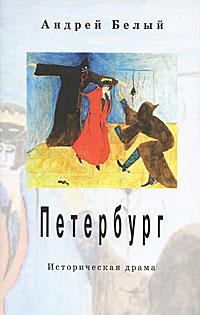 Петербург. Андрей Белый