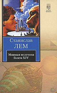 Станислав Лем Мнимая величина. Голем XIV