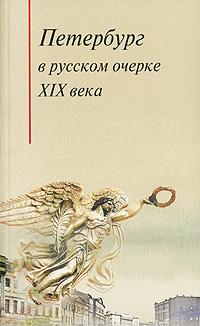 Петербург в русском очерке ХIХ века