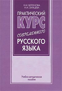 Практический курс современного русского языка