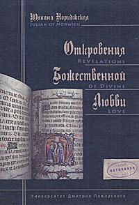 Юлиана Нориджская Откровения Божественной Любви откровения личный взгляд на книги библии