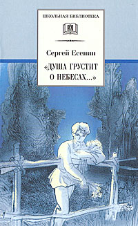 Сергей Есенин Душа грустит о небесах... сергей юрьев мечта о крылатом коне сборник