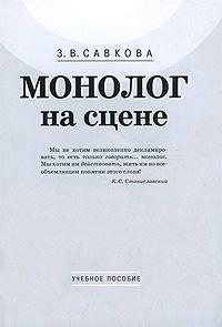 З. В. Савкова Монолог на сцене