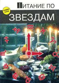 Бодхи Атама Питание по звездам подарки по знаку зодиака