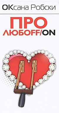 Оксана Робски Про любоff/on про любовь