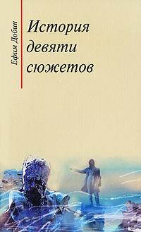 Ефим Добин История девяти сюжетов на девяти северных параллелях