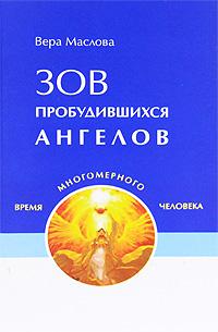 Зов пробудившихся ангелов. Вера Маслова