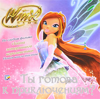 Winx club: Ты готова к приключениям? винкс косметика в россии