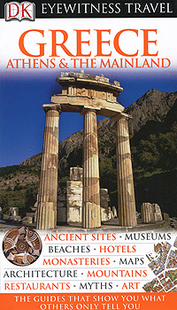 Greece, Athens & the Mainland greece land of light