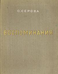 О. В. Серова. Воспоминания книга об отце и его времени
