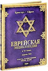 Еврейская энциклопедия: Брокгауз и Ефрон. Версия 10.0