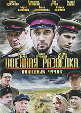 Zakazat.ru: Военная разведка: Западный фронт. Серии 1-8