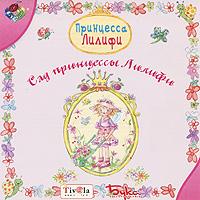 Сад принцессы Лилифи коллекция развлечений 36 принцесса лилифи часть 2