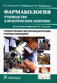 Р. Н. Аляутдин, Н. Г. Преферанский, Н. Г. Преферанская Фармакология. Руководство к практическим занятиям