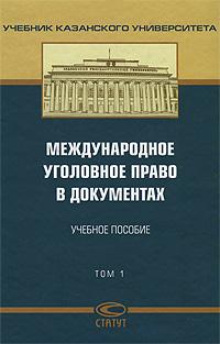 Международное уголовное право в документах. В 2 томах. Том 1