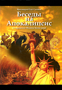 Протоиерей Олег Стеняев Беседы на Апокалипсис (Откровение Иоанна Богослова) церковь иоанна предтечи в ярославле