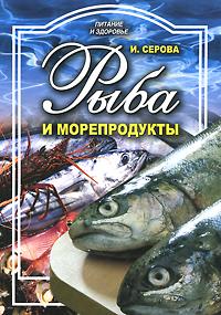 И. Серова Рыба и морепродукты морепродукты рыба