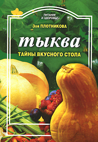 Зоя Плотникова Тыква. Тайны вкусного стола поиск семена тыква марсельеза