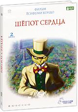 izmeritelplus.ru Шепот сердца (2 DVD)