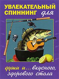 Увлекательный спиннинг для души и... вкусного, здорового стола. А. Пышков, С. Балашов, С. Смирнов