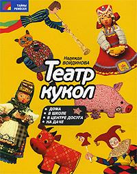 Надежда Войдинова Театр кукол кукольный театр красная шапочка своими руками