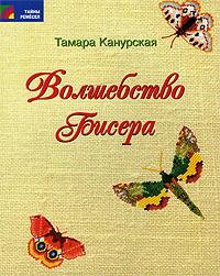 Тамара Канурская Волшебство бисера энциклопедия бисероплетения