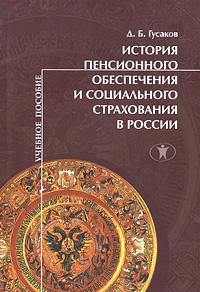 История пенсионного обеспечения и социального страхования в России