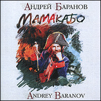 Баранов Андрей Андрей Баранов. Мамакабо андрей баранов интернет психология