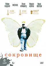 Сокровище Lee Daniels Entertainment