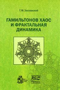 Г. М. Заславский Гамильтонов хаос и фрактальная динамика