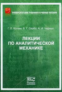 Г. Л. Коткин, В. Г. Сербо, А. И. Черных Лекции по аналитической механике