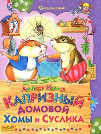 Альберт Иванов Капризный домовой Хомы и Суслика иванов а солнечный зайчик хомы и суслика