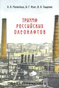 А. А. Матвейчук, И. Г. Фукс, В. А. Тыщенко Триумф российских олеонафтов