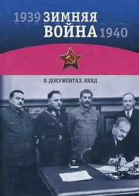С. К. Бернев, А. И. Рупасов Зимняя война 1939-1940 гг. в документах НКВД советско финская война 1939 1940 гг линия маннергейма