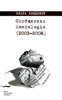 Сообщения: imerologio (2003—2008)