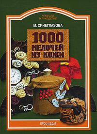 1000 мелочей из кожи. М. Синезлазова