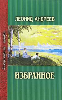 цена Леонид Андреев Леонид Андреев. Избранное онлайн в 2017 году